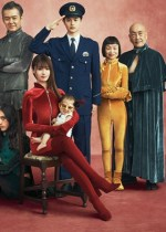 Lupin no Musume 2 (2020) Episode 01-09 [END] Subtitle Indonesia
