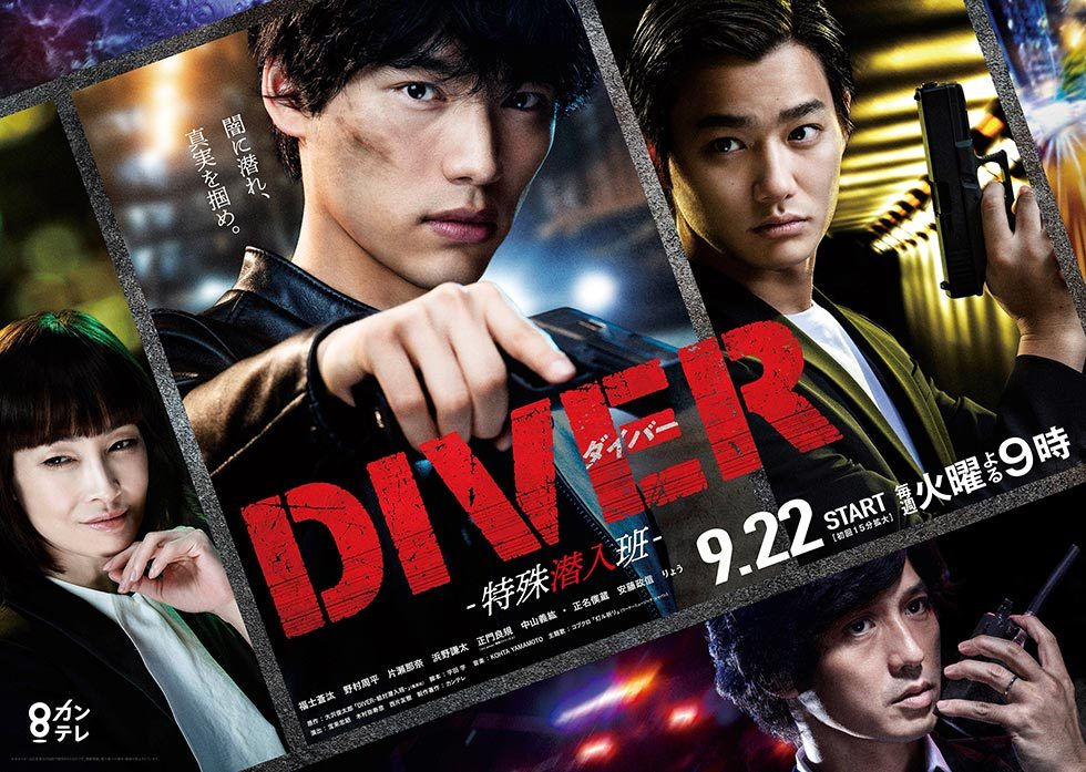 Diver: Tokushu Sennyuhan (2020) Episode 01-05 [END] Subtitle Indonesia