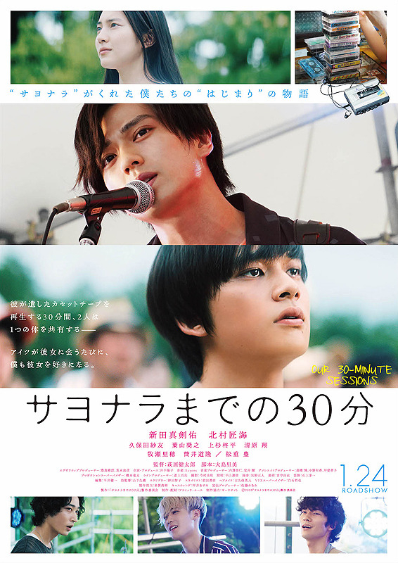 Our 30 Minute Sessions (2020) Subtitle Indonesia