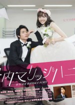 Shanai Marriage Honey (2020) Episode 01 Subtitle Indonesia
