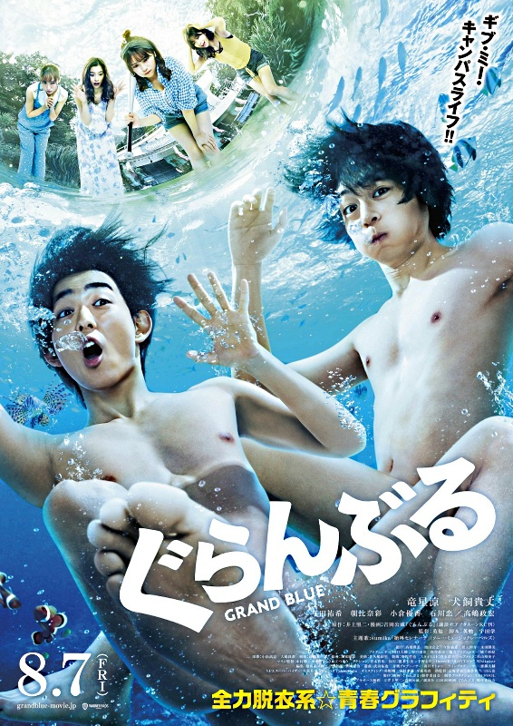 Grand Blue Live Action (2020) Subtitle Indonesia