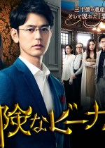 Kiken na Venus (2020) Episode 01-10 [END] Subtitle Indonesia