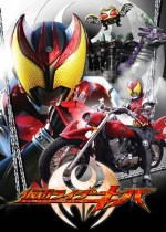 Kamen Rider Kiva Episode 01-48 [END] Subtitle Indonesia