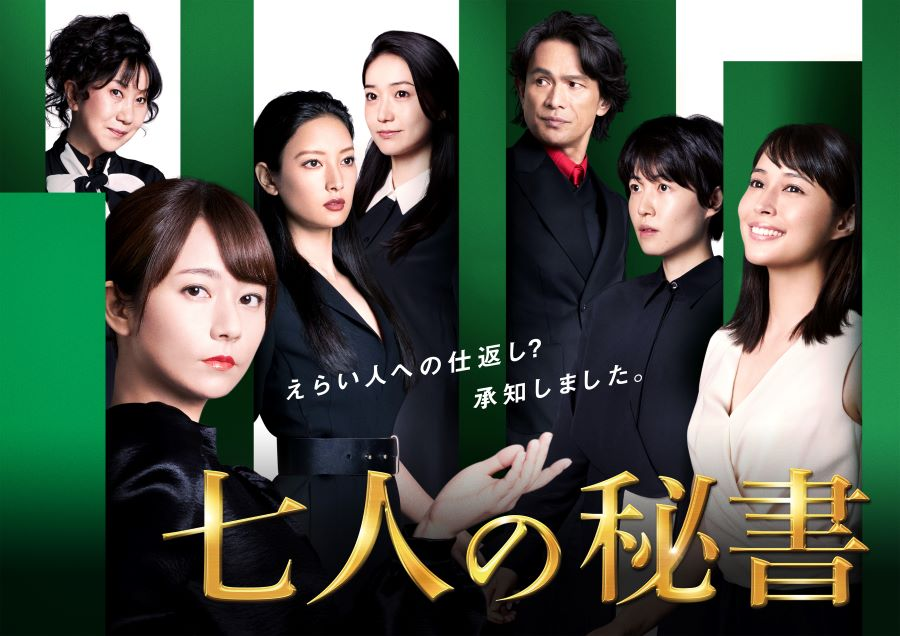 Shichinin no Hisho (2020) Episode 01-08 [END] Subtitle Indonesia