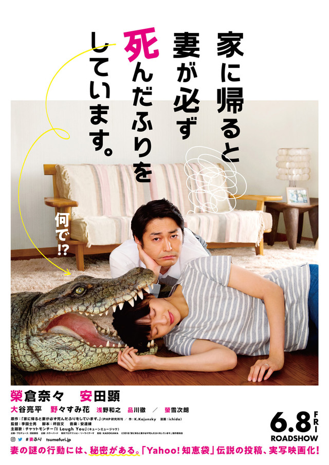 When I Get Home, My Wife Always Pretends to be Dead (2018) Subtitle Indonesia