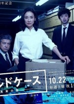 Cold Case: Shinjitsu no Tobira (2016) Episode 01-10 [END] Subtitle Indonesia