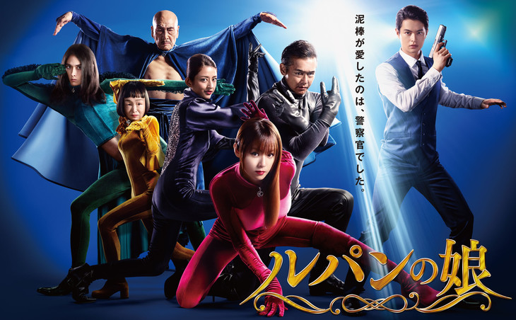 Lupin no Musume (2019) Episode 01-11 [END] Subtitle Indonesia