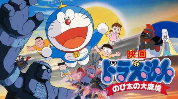 Doraemon Movie 03: Nobita and the Haunts of Evil (1982) Subtitle Indonesia