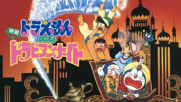 Doraemon Movie 12: Nobita Dorabian Nights (1991) Subtitle Indonesia