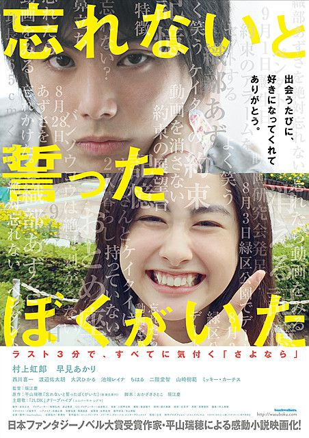Forget Me Not (2015) Subtitle Indonesia