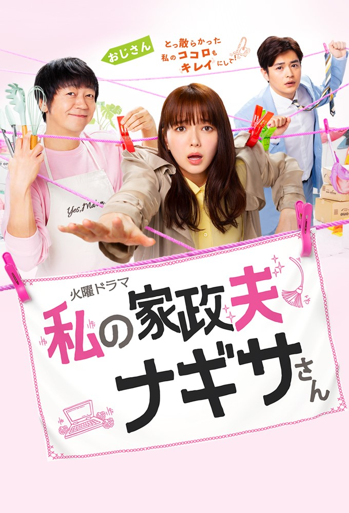Watashi no Kaseifu Nagisa-san (2020) Episode 01-09 [END] Subtitle Indonesia