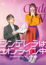 Cinderella is Online (2021) Episode 05-06 Subtitle Indonesia