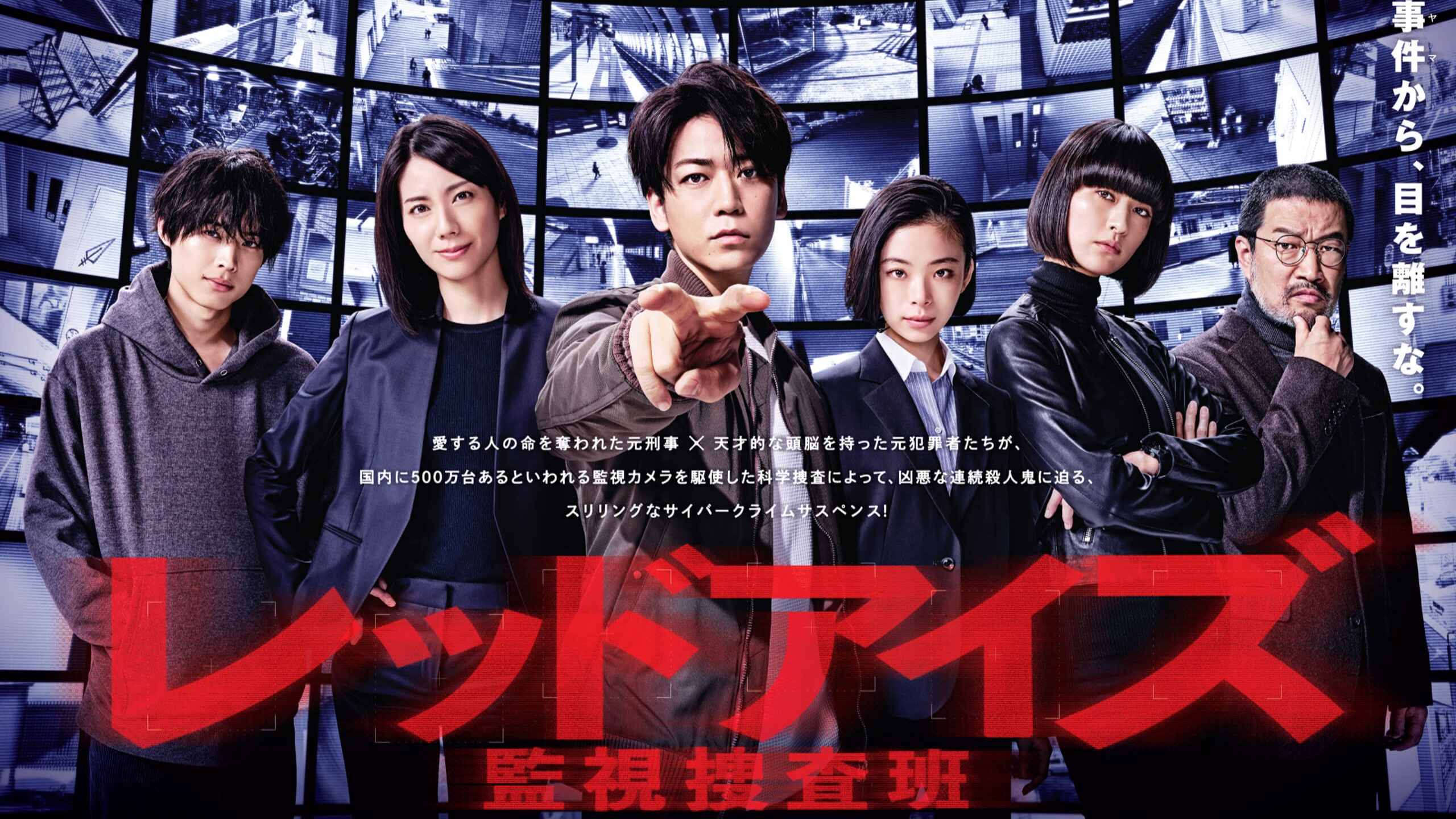 Red Eyes (2021) Episode 01-10 [END] Subtitle Indonesia