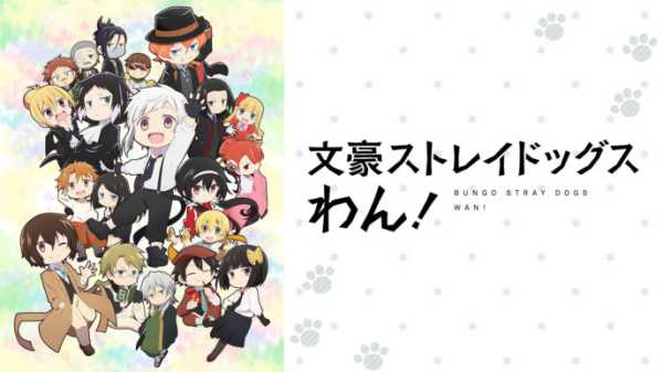 Bungou Stray Dogs Wan Episode 01-12 (End) Subtitle Indonesia