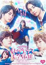 Kiss Him, Not Me Live Action (2020) Subtitle Indonesia