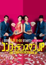 The Confidence Man JP (2018) Episode 01-10 [END] Subtitle Indonesia