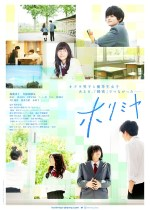 Horimiya Live Action (2021) Episode 03 Subtitle Indonesia