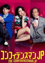 The Confidence Man JP SP (2019) Subtitle Indonesia