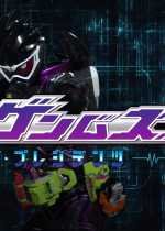 Kamen Rider Genms: The Presidents Subtitle Indonesia