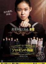 Solomon's Perjury 2: Judgment (2015) Subtitle Indonesia