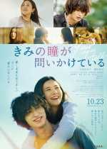 Your Eyes Tell (2020) Subtitle Indonesia