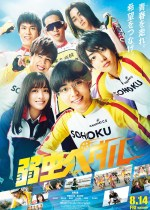 Yowamushi Pedal: Up The Road (2020) Subtitle Indonesia