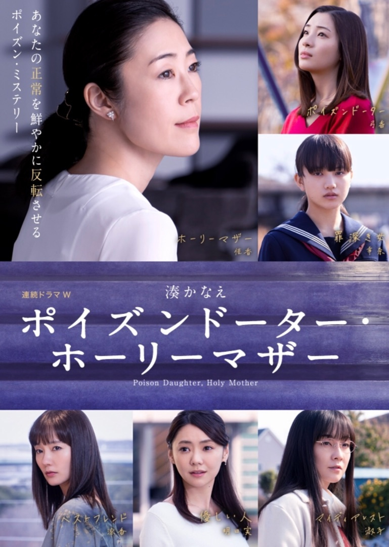 Poison Daughter, Holy Mother (2019) Episode 01-03 Subtitle Indonesia