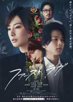 First Love (2021) Subtitle Indonesia