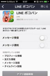 LINE-setting-5