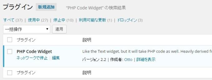 PHP Code Widgetを追加