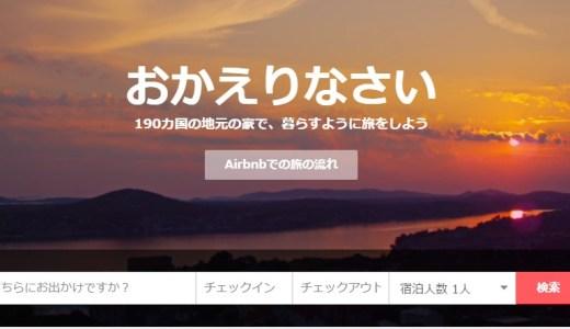 【ライフ】海外旅行する方はairbnbがオススメ