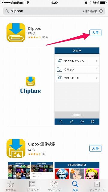 clipbox2