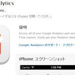 Google公式の『Google Analytics』