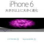 iphone6Plusを購入するときの各社プラン