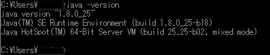 javaバージョンを確認
