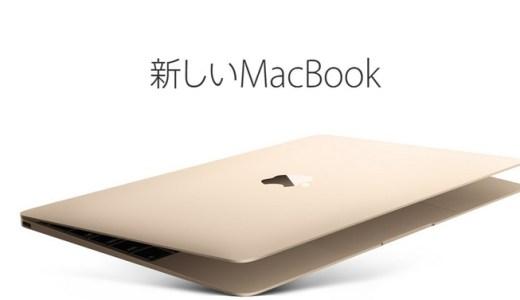 こんな違いがある!MacBookとMacBook Airを比較してみた