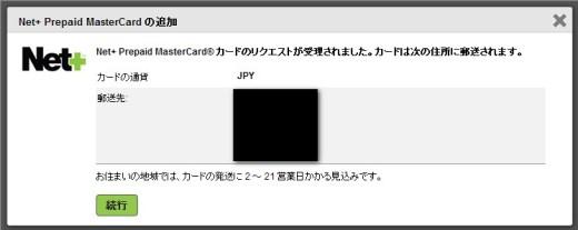 Net+カード申込み『申込み完了』