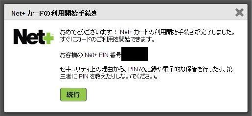 Net+カード認証完了
