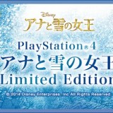 PlayStation 4 アナと雪の女王 Limited Edition