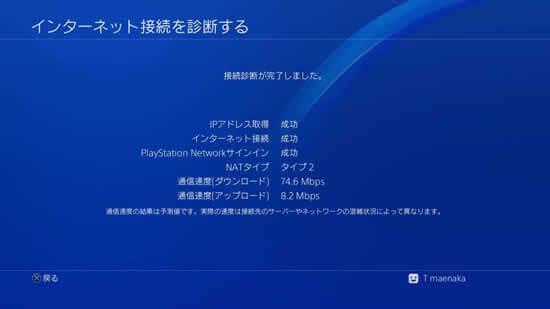 PS4のダウンロードが遅い方必見!実際に試してみた改善方法を紹介
