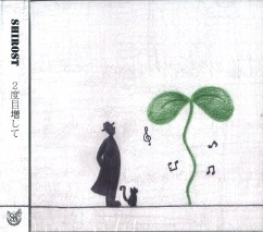 C. SHIROST 2stアルバム『2度目増して』 2名様