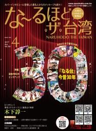 NA361-Cover色稿
