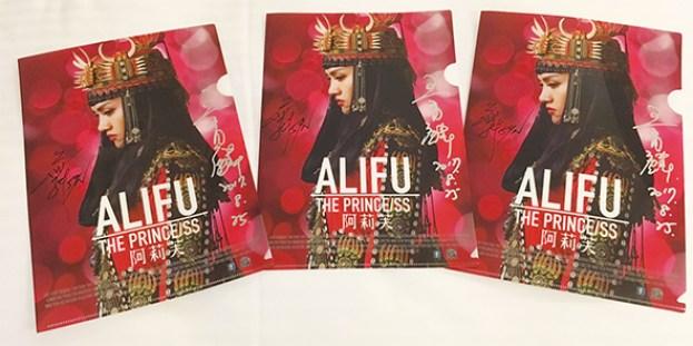 Alifu,-the-princess』クリアファイルs