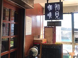 曙・初見咖啡店家の外観