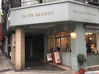 ケーキとパスタが絶品の「La vie bonbon」