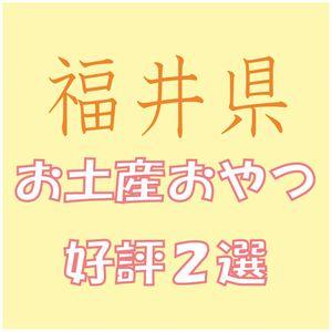 福井県お土産お菓子