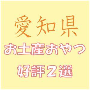 愛知県お土産お菓子