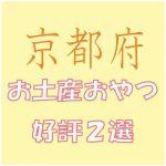 京都出張のお土産で会社女子に喜ばれるおやつ菓子2選