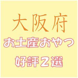 大阪お土産お菓子