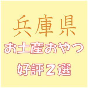 兵庫県お土産お菓子
